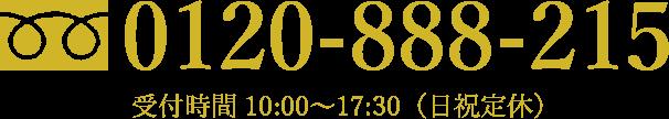 フリーダイヤル 0120-888-215 受付時間 10時~17時30分(日祝定休)